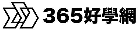 365好學網