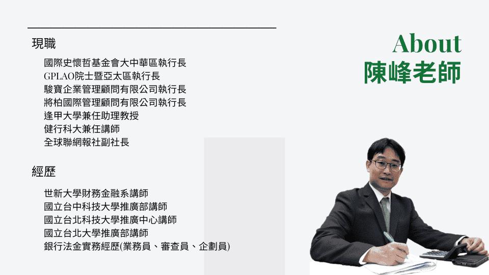 【銀行考試】就差臨門一面~名師陳峰親自一對一輔導、模擬口面試並量身修改履歷自傳